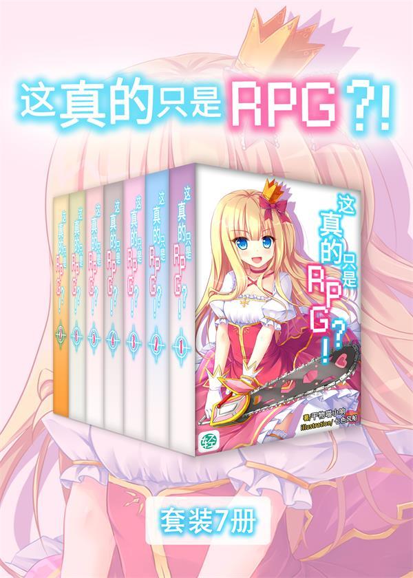 这真的只是RPG?!(Vol.01-Vol.07)(套装7册)