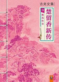 楚留香新传3: 桃花传奇