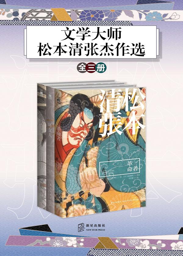 文学大师·松本清张杰作选(全三册)