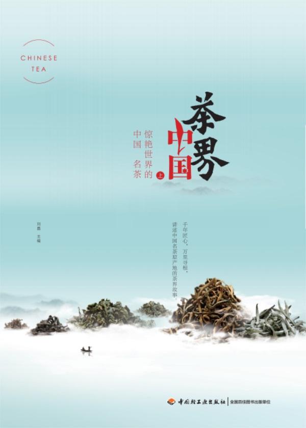 茶界中国(上):惊艳世界的中国名茶