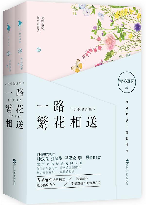 一路繁花相送(全2册)