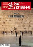 三联生活周刊·行走耶路撒冷:穿越千年(2018年6期)