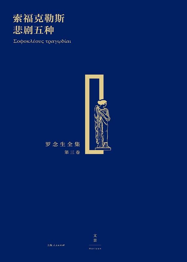 索福克勒斯悲剧五种(罗念生全集·第三卷)