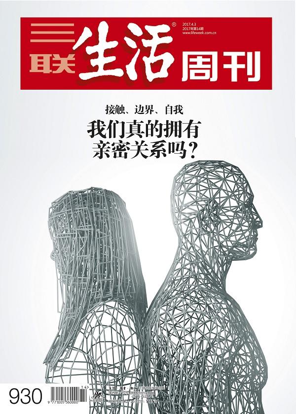 三联生活周刊·我们真的拥有亲密关系吗?(2017年14期)