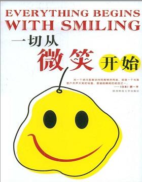 一切从微笑开始