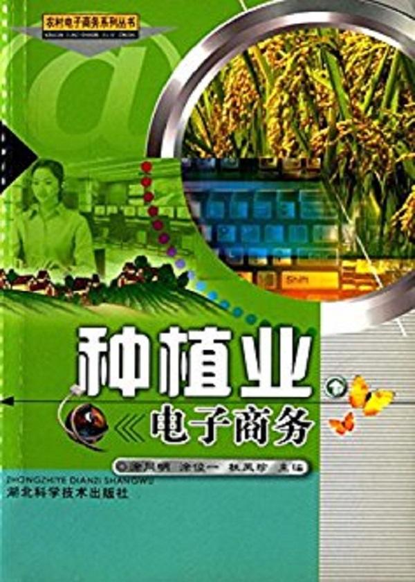 种植业电子商务