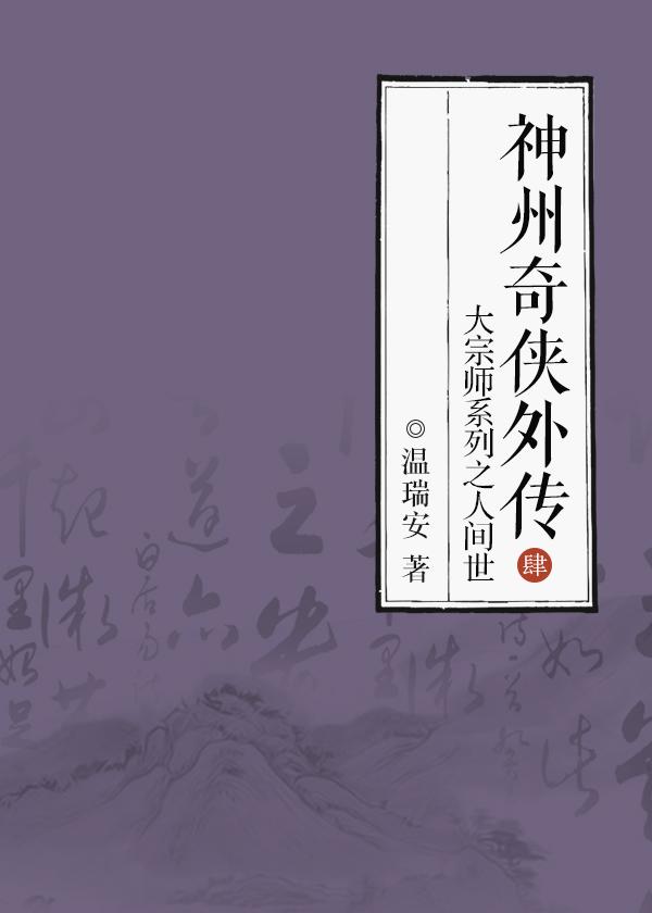 神州奇侠外传4:大宗师系列之人间世