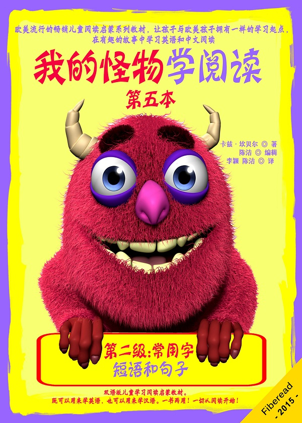 我的怪物学阅读第五本——第二级:常用字短语和句子