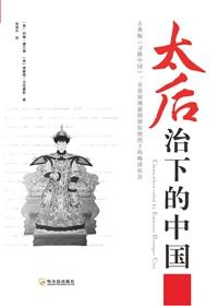 太后治下的中国