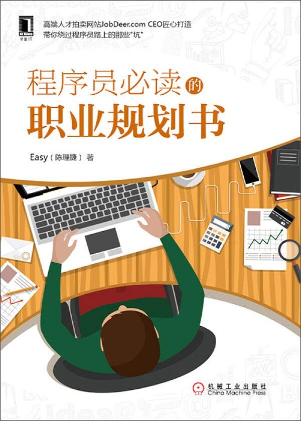 程序员必读的职业规划书