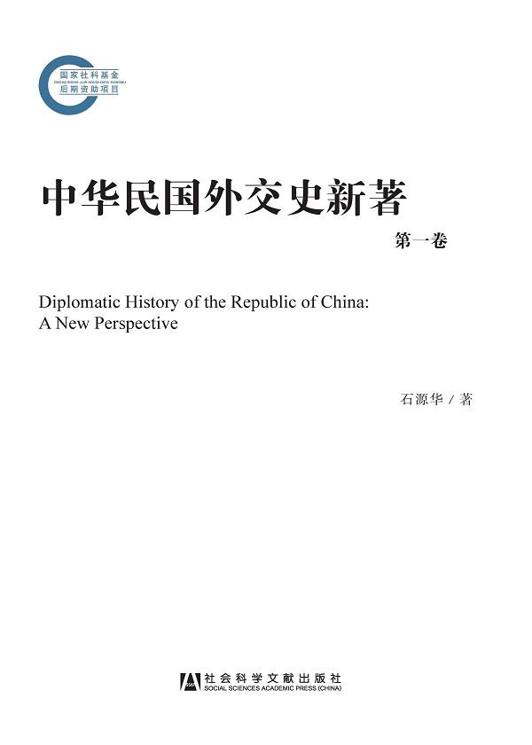中华民国外交史新著(全三卷)