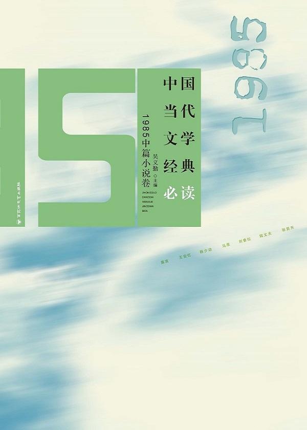 中国当代文学经典必读·1985中篇小说卷