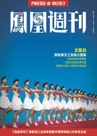 香港凤凰周刊·文艺兵