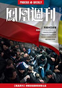 香港凤凰周刊·克里米亚豪赌