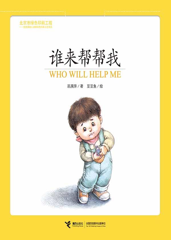 谁来帮帮我:汉英双语