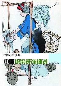 中国织染装饰细说