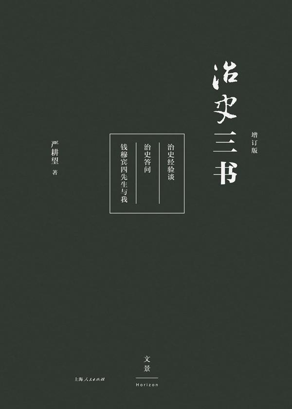 治史三书(增订版)