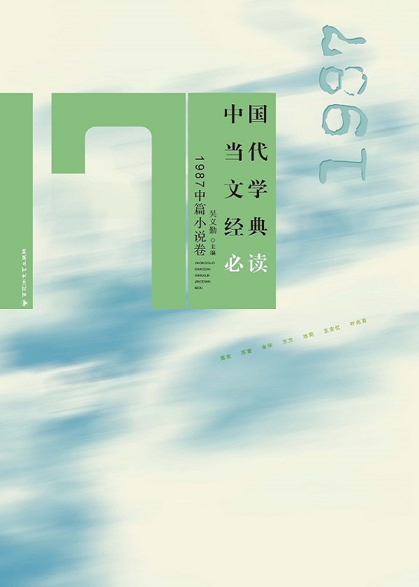 中国当代文学经典必读·1987中篇小说卷