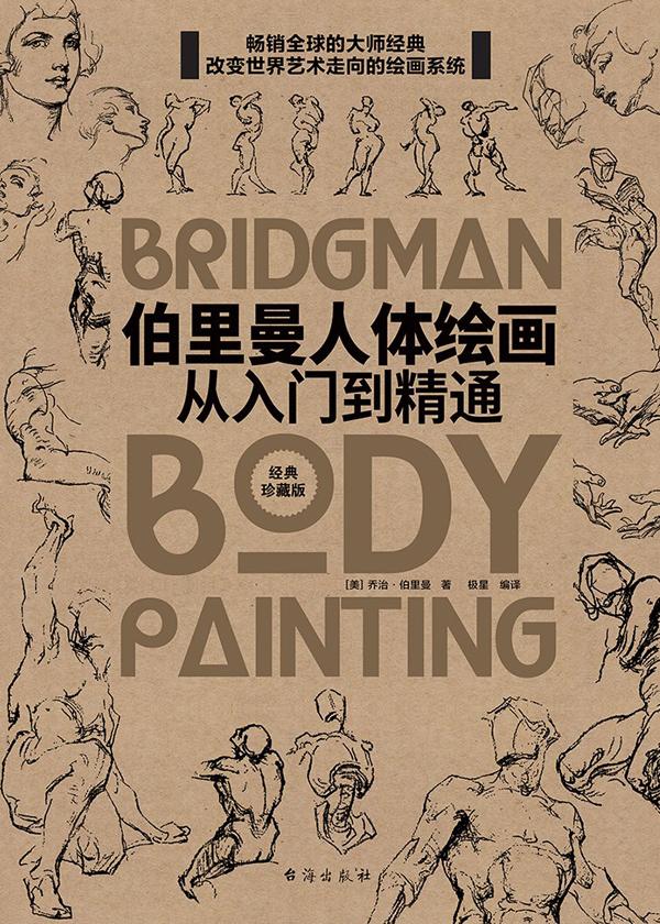伯里曼人体绘画:从入门到精通(经典珍藏版)