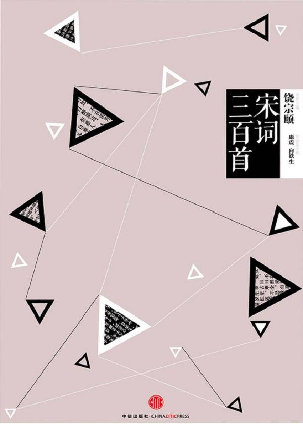 中信国学大典·宋词三百首