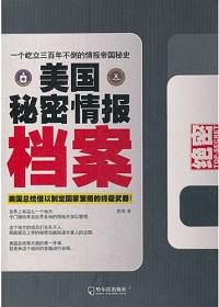 美国秘密情报档案:美国总统借以制定国家策略的终极武器