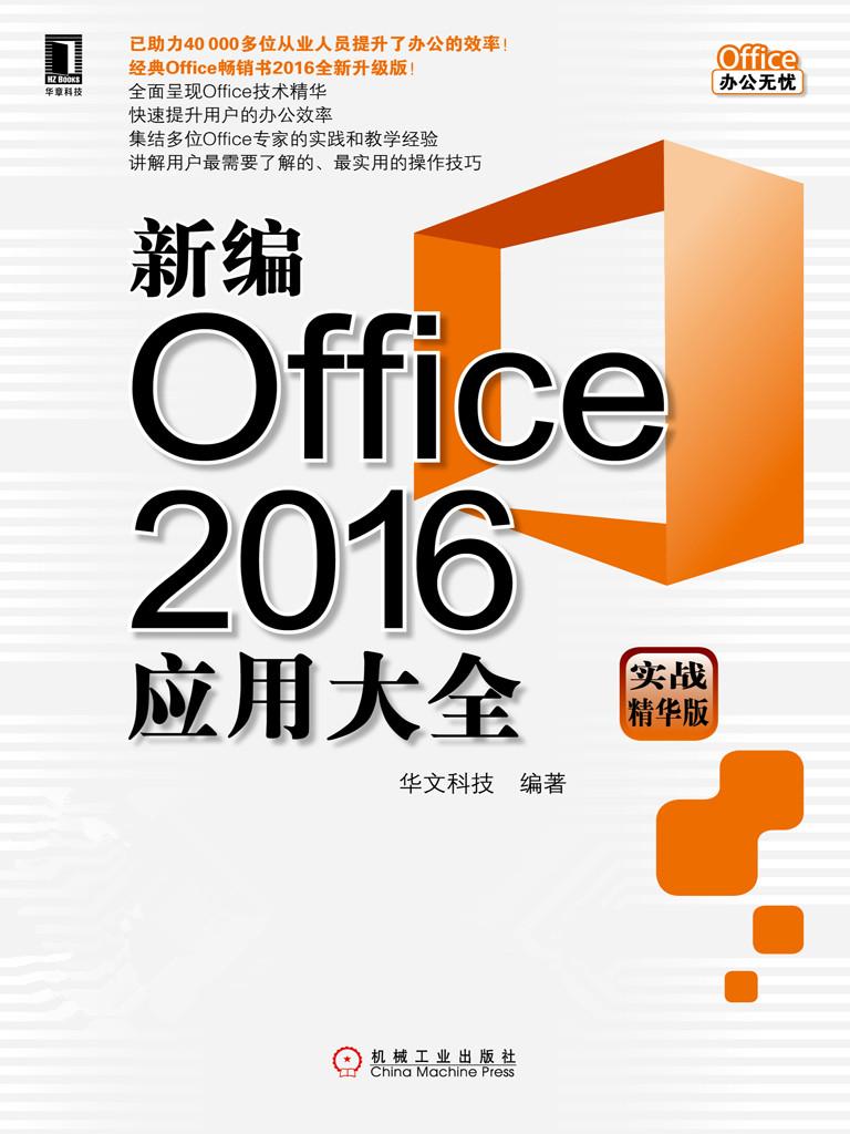 新编Office 2016应用大全(实战精华版)