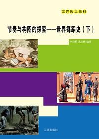 節奏與構圖的探索:世界舞蹈史(下冊)