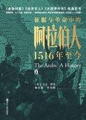 征服与革命中的阿拉伯人:1516年至今