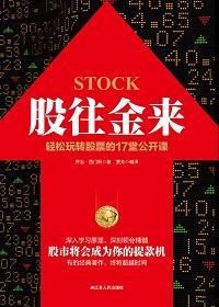 股往金来:轻松玩转股票的17堂公开课