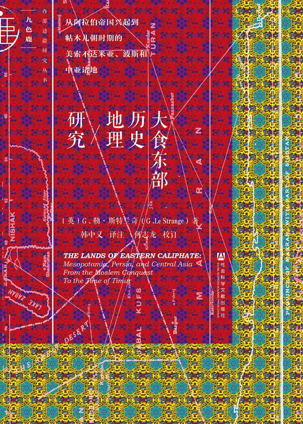 大食东部历史地理研究