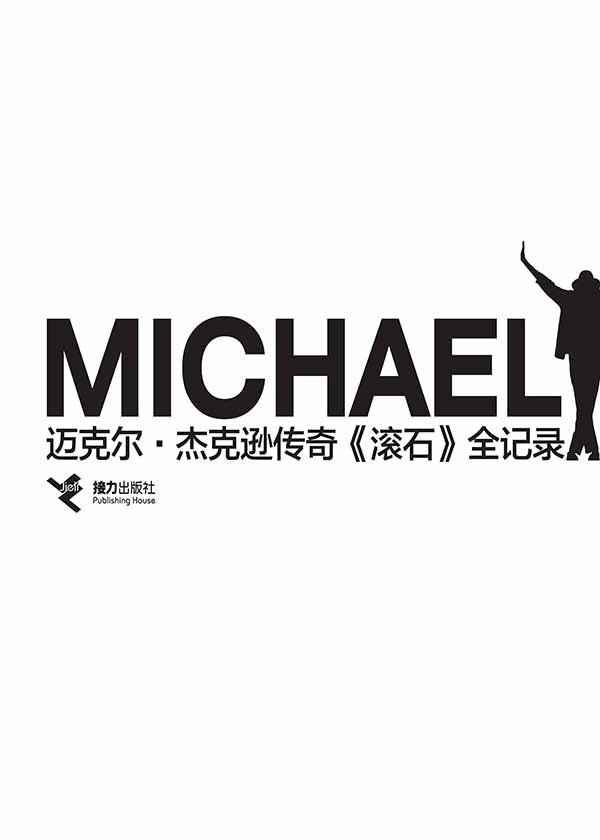 迈克尔·杰克逊传奇《滚石》全记录