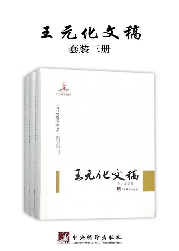 王元化文稿(套装三册)