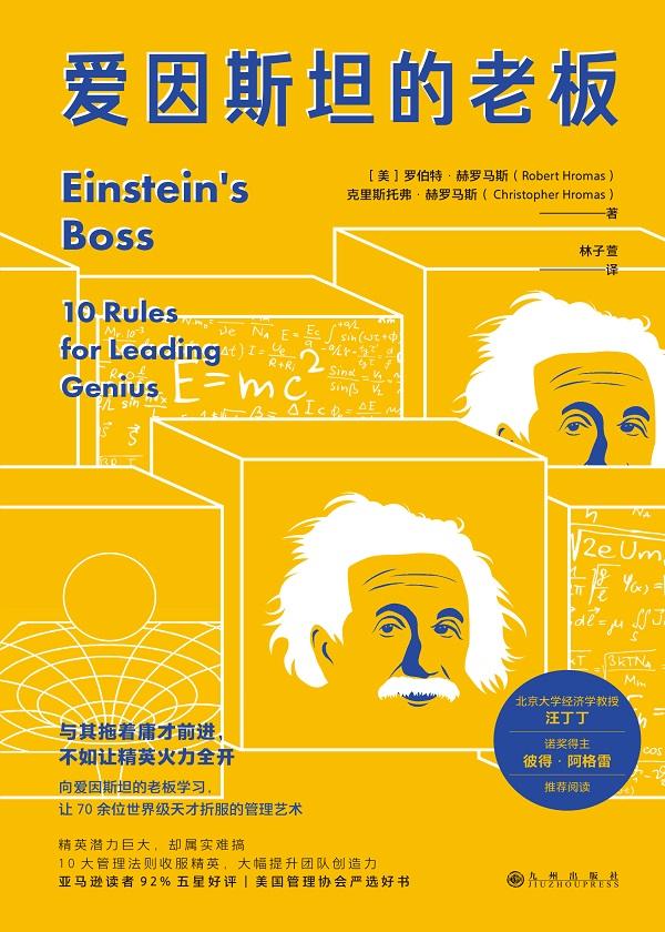 爱因斯坦的老板