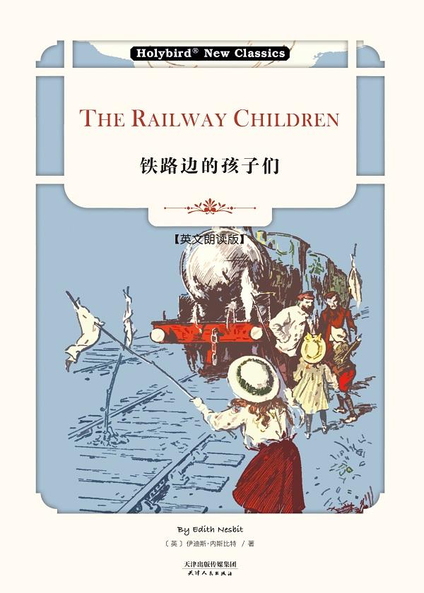 铁路边的孩子们:THE RAILWAY CHILDREN(英文朗读版)