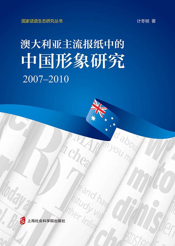 澳大利亚主流报纸中的中国形象研究(2007-2010)