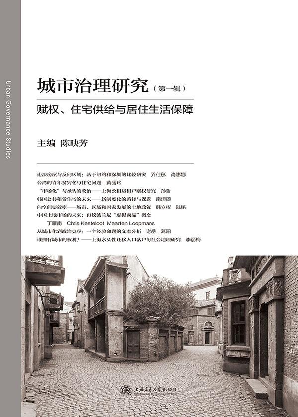 城市治理研究(第一辑):赋权、住宅供给与居住生活保障
