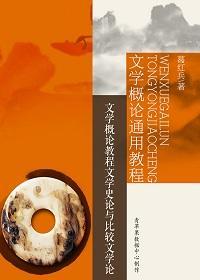文学概论通用教程文学概论教程文学史论与比较文学论