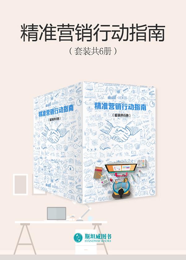 精准营销行动指南(套装共6册)