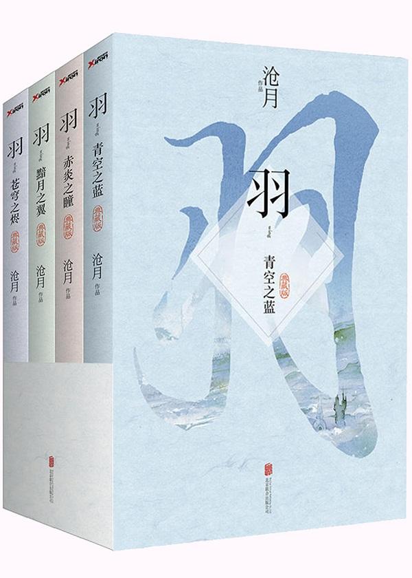 沧月:羽(共四册)