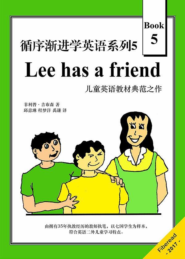 循序渐进学英语系列5:Lee has a friend