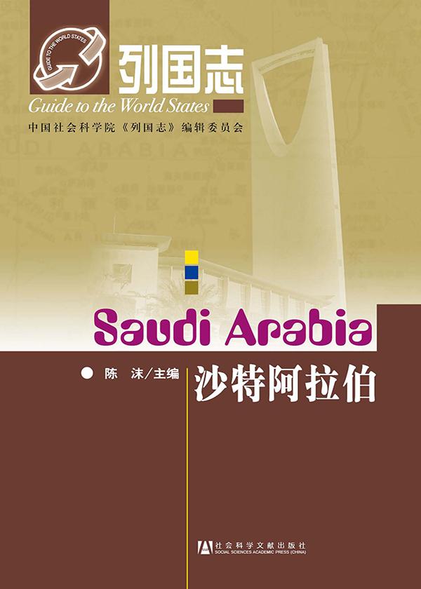 列国志·沙特阿拉伯
