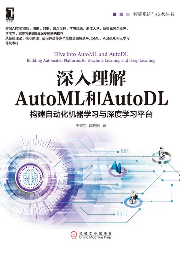 智能系统与技术丛书·深入理解AutoML和AutoDL:构建自动化机器学习与深度学习平台