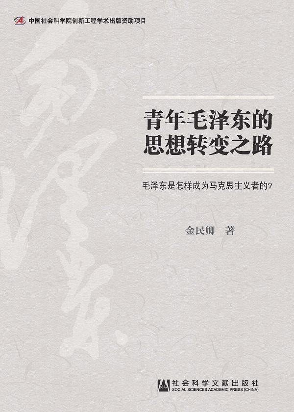 青年毛泽东的思想转变之路