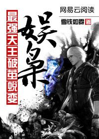 娱枭:崛起在日本娱乐圈