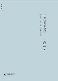 王谢堂前的燕子:白先勇《台北人》的研析与索隐