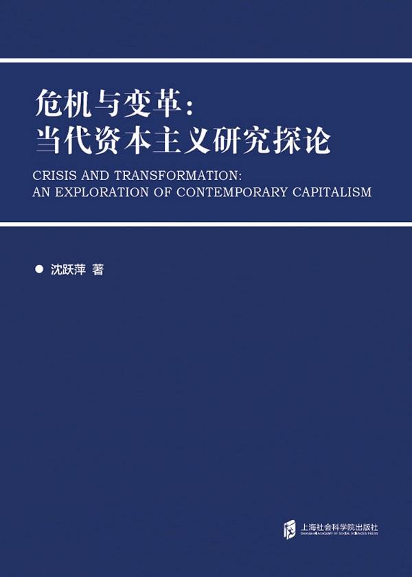 危机与变革:当代资本主义研究探论