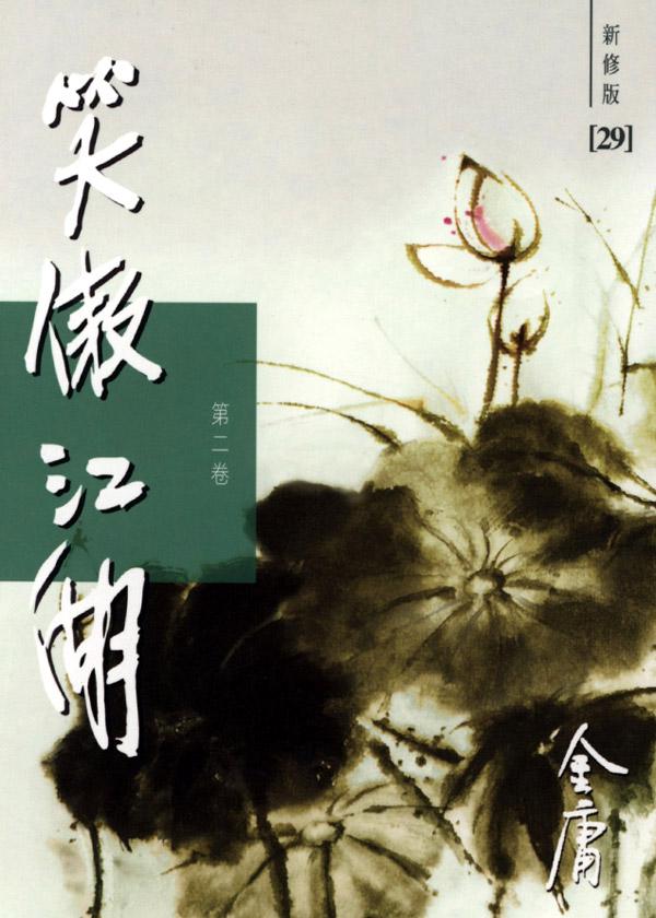 笑傲江湖(新修版)(二)