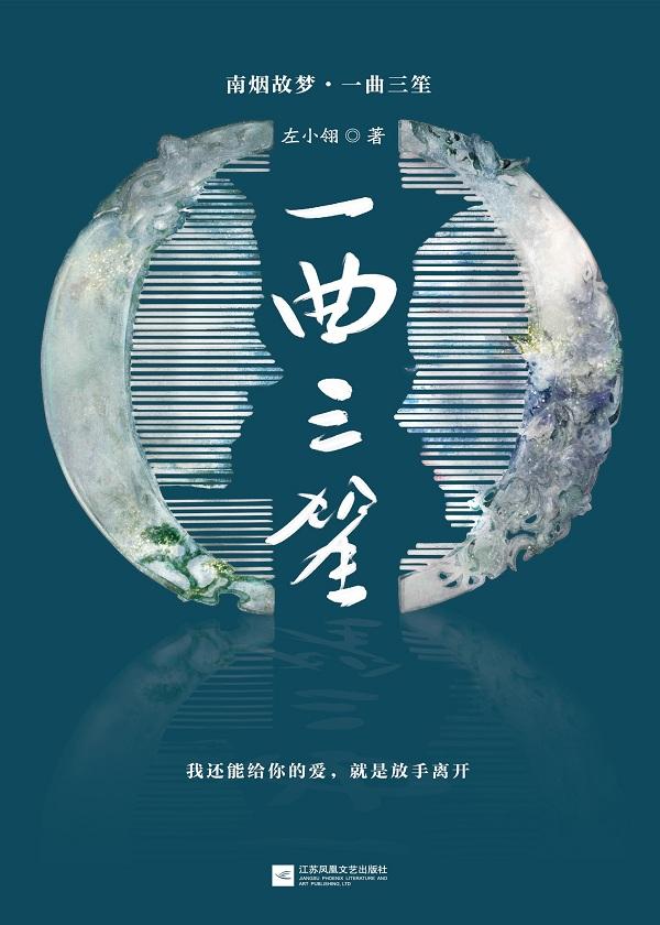 南烟斋笔录小说:一曲三笙