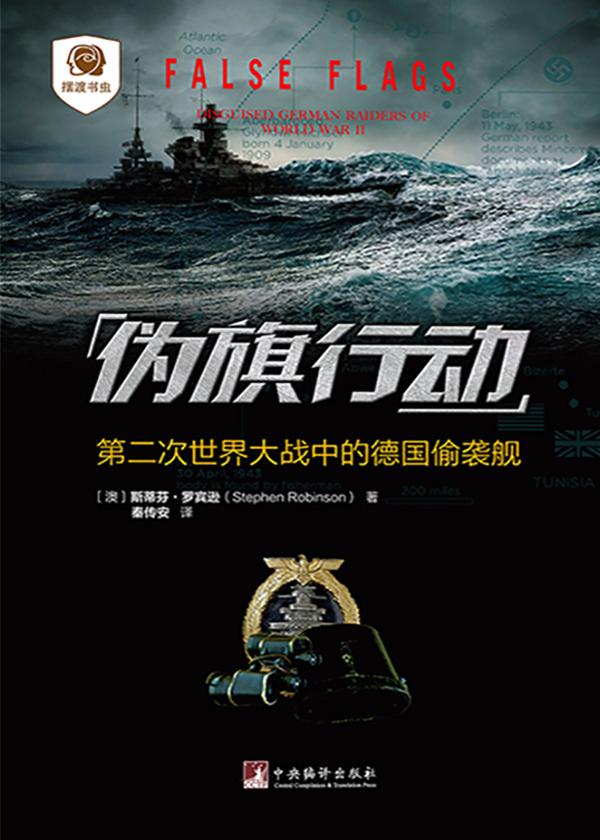 伪旗行动:第二次世界大战中的德国偷袭舰