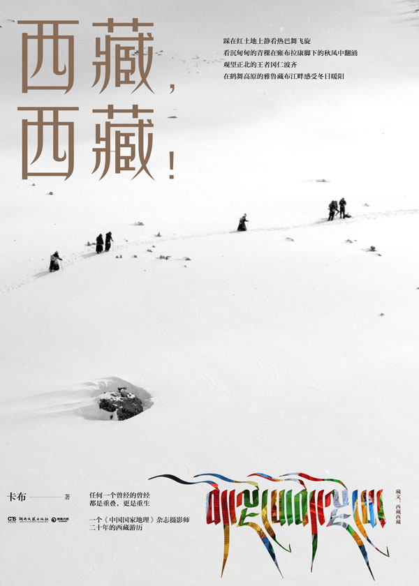 西藏,西藏!